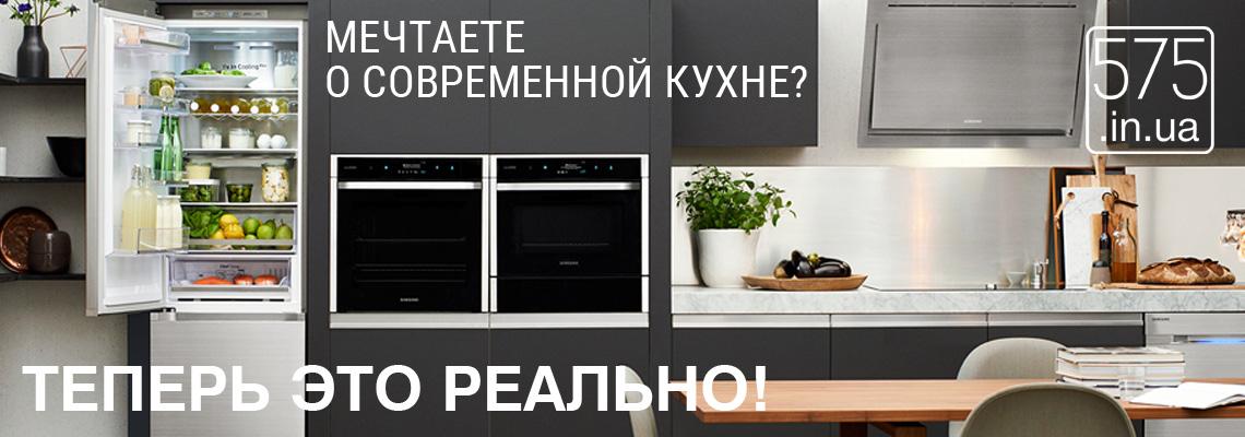 Мечтаете о современной кухне? Теперь это реально!